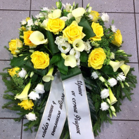 Wreath: Yellow roses, White Callas and Lisianthus